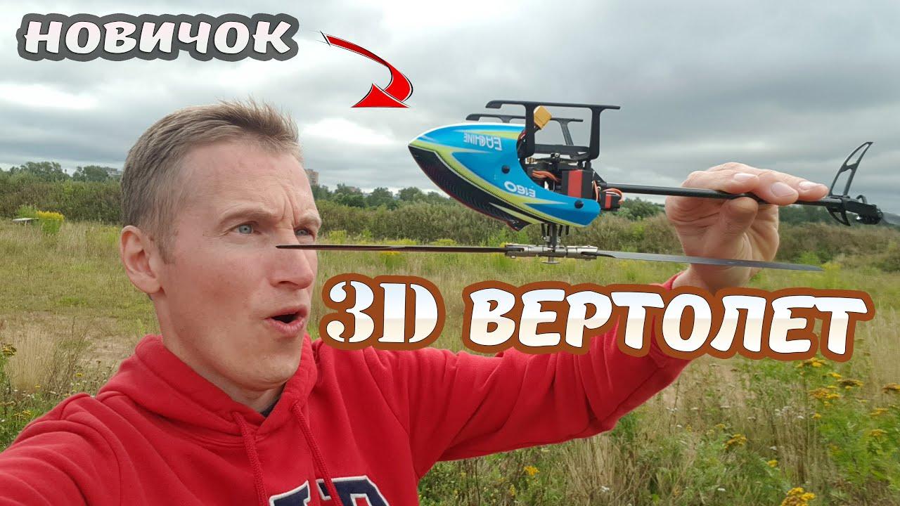 Вертолет на радиоуправлении Eachine E160. Стабилизация для новичков и 3D полеты!