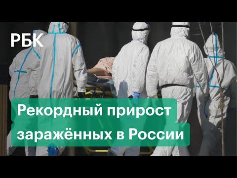 Возвращение дистанционки в Москве, рекордный прирост. Коронавирус в России (14.10)