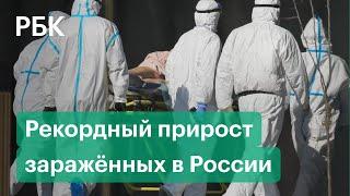Возвращение дистанционки в Москве рекордный прирост Коронавирус в России 14 10