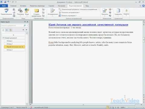 Автоматическая проверка орфографии в Word 2010 (41/50)