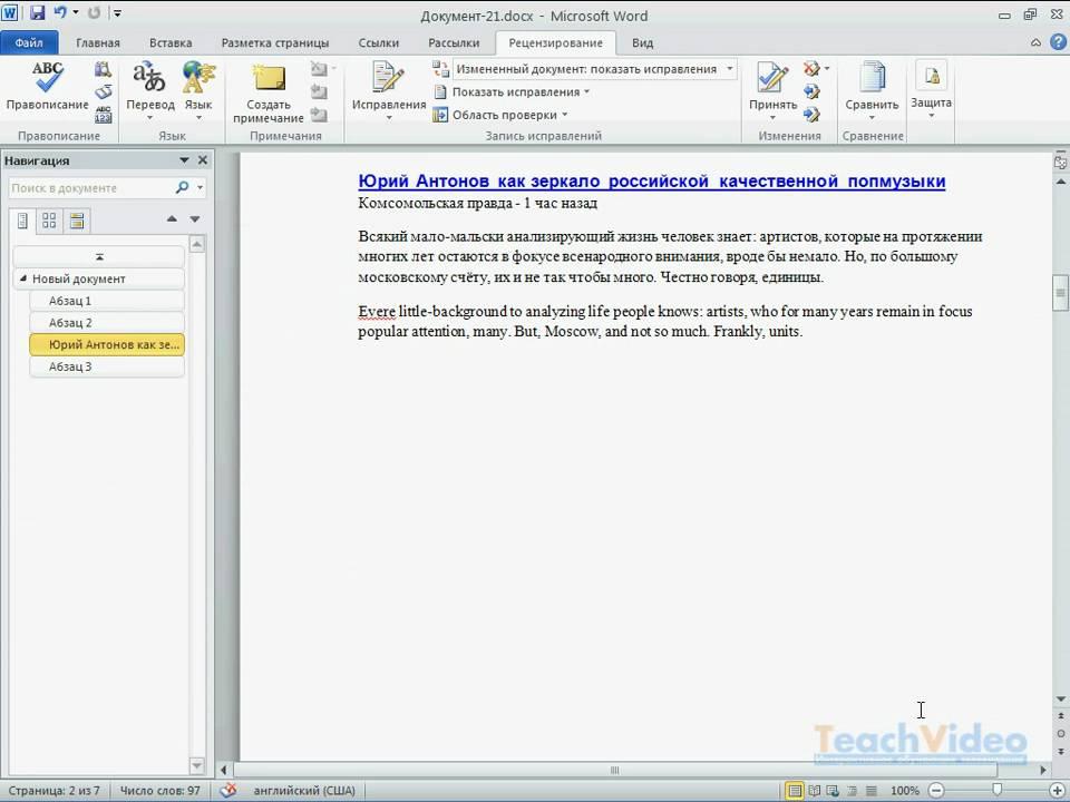 как включить правописание в ворде 2010 - фото 11