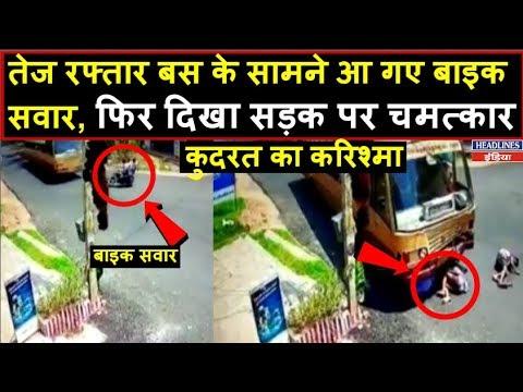 तेज रफ्तार बस के सामने आ गए बाइक सवार, फिर दिखा सड़क पर चमत्कार | Headlines India thumbnail