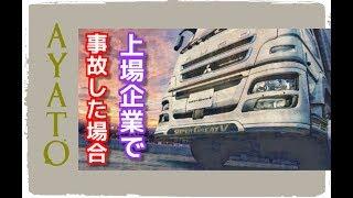 上場企業の大型トレーラー運転士が 死亡事故を起こすとこうなる【賠償は?免責は?処分は?】