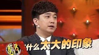 20140416 超级访问 男闺蜜来袭 黄磊为减肥6天吃一颗瓜子【HD高清】
