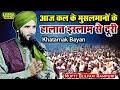 Mufti Gulfam Rampuri Part 3, 21 February 2018 Shajahanpur HD India
