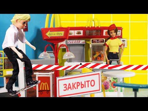 МАКДОНАЛЬДС ЗАКРЫТ. Кристофф пробирается через окно. Куклы Мама Барби