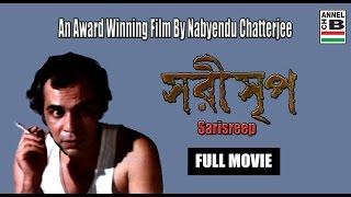 Sarisreep | Bengali Full Movie | সরীসৃপ | Award Winning Film By Nabyendu Chatterjee | Dhritiman