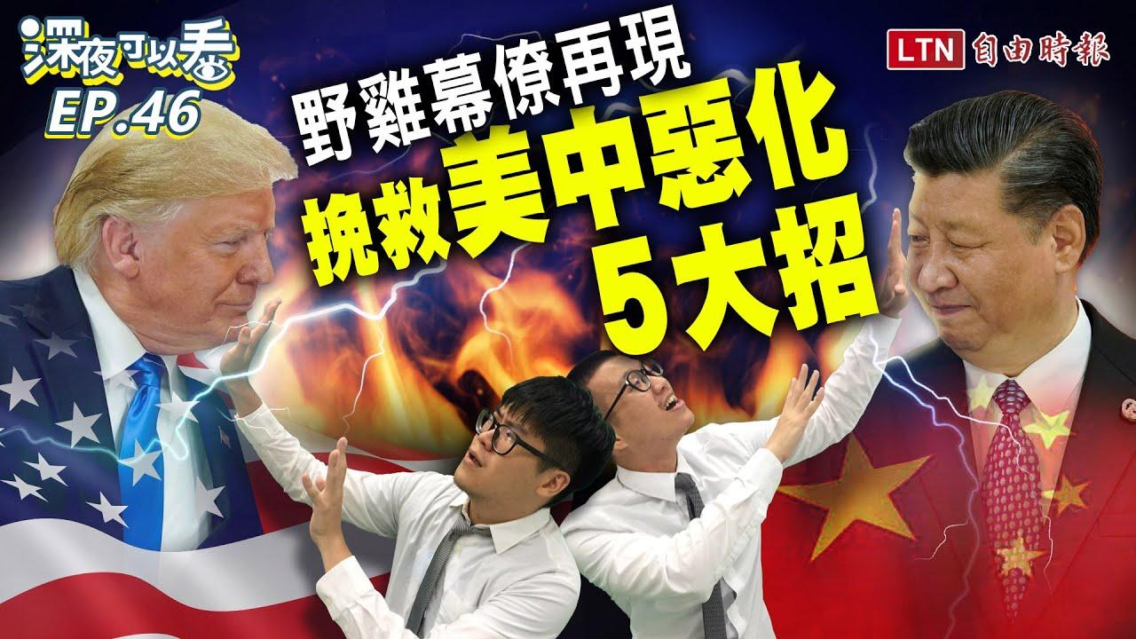 《深夜可以看EP46》美中關係惡化!野雞幕僚祭「5大招」救中國
