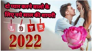 नये साल की लव शायरी ।।New Year 2020 shayari for Lovers wishing New Year 2020