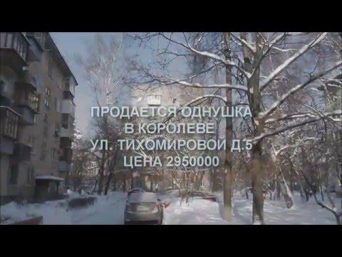 Купить квартиру в Королеве. Недвижимость в Королеве Московской Области