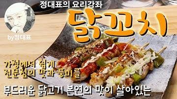 닭꼬치 - 초보자도 가정에서 쉽게 만드는 전문점 요리 - 촉촉하고 부드러운 닭고기 본연의 맛이 잘 살아있는