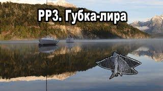 Русская Рыбалка 3. Губка-лира