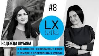 LX talks#8 Надежда Шубина о фрилансе, совмещении сфер и юморе в электронных курсах