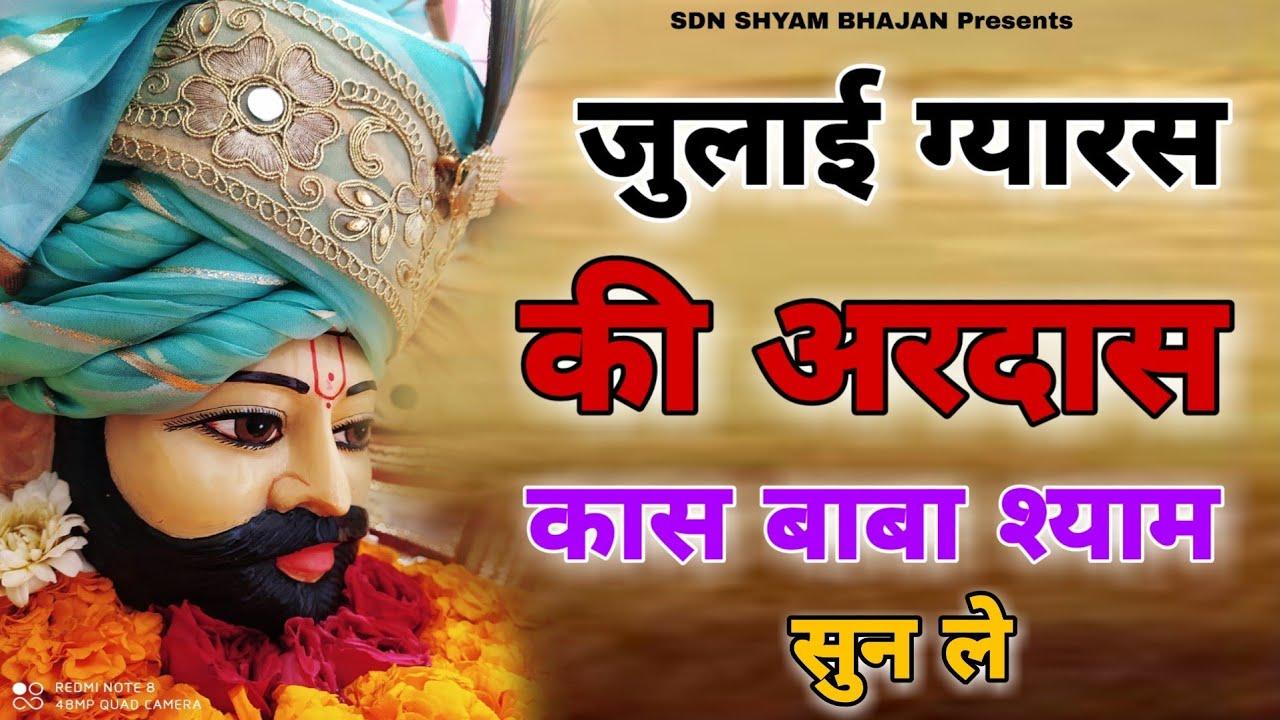 जुलाई ग्यारस की अरदास कास बाबा श्याम सुन ले || ग्यारस के दिन आंसुओ की धारा | Latest New Shyam Bhajan