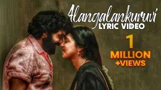 Pulikkuthi Pandi - Alangalankuruvi   Lyric Video   Vikram Prabhu   Lakshmi Menon   SKPRODUCTIONS