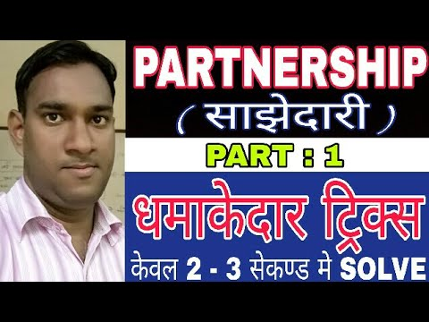 Partnership For SSC CGL, CPO & CHSL Exams | PART : 1 | कोई भी Question केवल 2 - 3 सेकंड मे Solve |