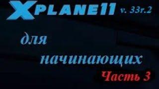 X Plane 11v.33r.2 Часть 3. установка аэропортов и библиотек