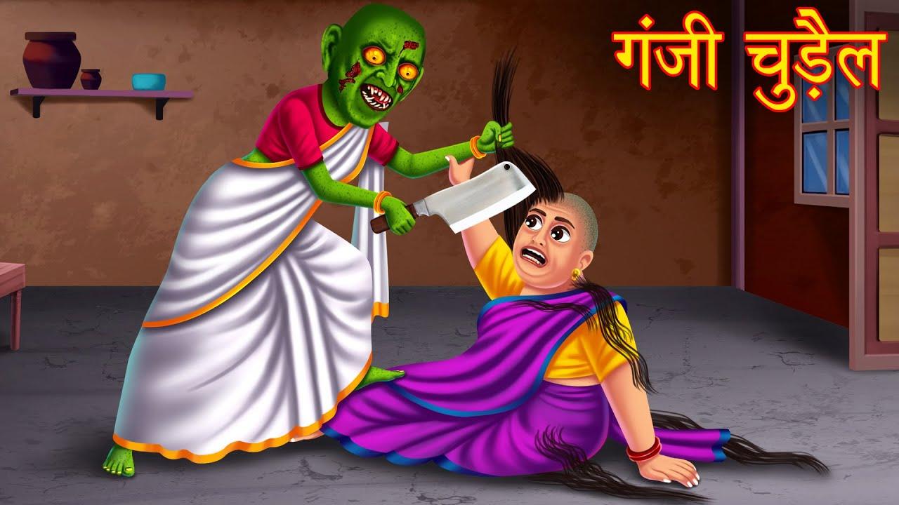 गंजी चुड़ैल | Bald Witch | Horror Stories in Hindi | Stories | Kahaniya in Hindi | Bedtime Stories