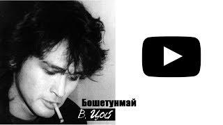 Бошетунмай Виктор Цой слушать онлайн / Группа КИНО слушать онлайн