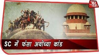 Supreme Court में फंसा 'अयोध्या कांड' | 10तक