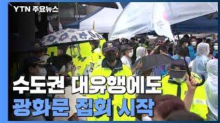 보수성향 단체 광화문 집회 시작...서울시·경찰 …