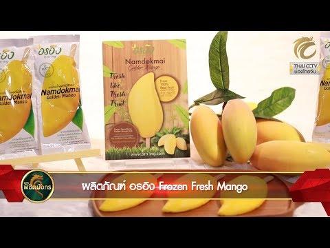 EP.12 - ผลิตภัณฑ์ อรอิง Frozen Fresh Mango และ คูชีย์ กล้วยกรอบ