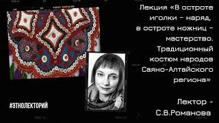 Лекция Традиционный костюм народов Саяно Алтайского региона