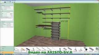 Урок 1. Гардеробная комната, наполнение шкафа купе(Создание гардеробной комнаты. Программа для расчета и проектирования гардеробной. Аналогично рассчитывае..., 2013-03-25T07:14:09.000Z)