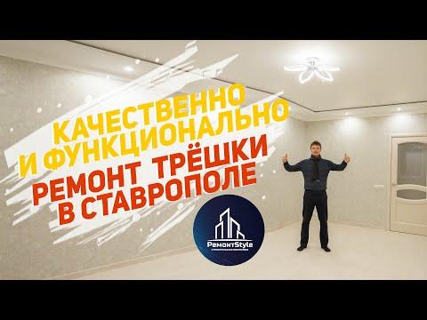 Качественный ремонт трёхкомнатной квартиры в Ставрополе   ЖК Аристократ