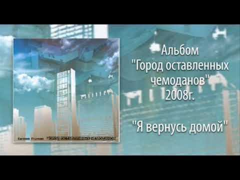 Евгений Гудухин/Город оставленых чемоданов/Лучшая христианская музыка