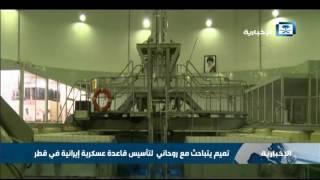 تميم يتباحث مع روحاني لتـأسيس قاعدة عسكرية إيرانية في قطر