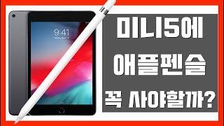 아이패드 미니5 3주 사용기(애플펜슬 구매를 고려하신다면 꼭!) 장단점
