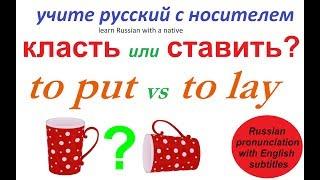 № 270   Русский Язык : СТАВИТЬ или КЛАСТЬ?