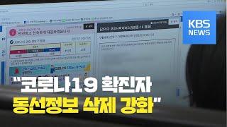 확진자 '잊힐 권리'…불필요한 확진자 동선 정보 삭제한…
