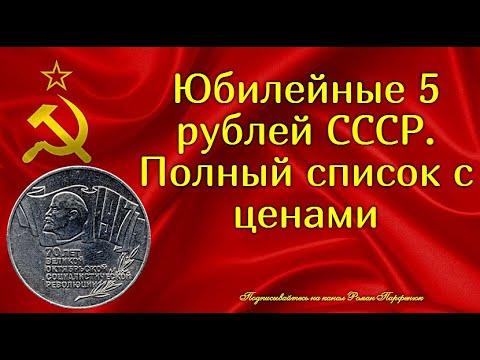 Юбилейные 5 рублей СССР - полный список.