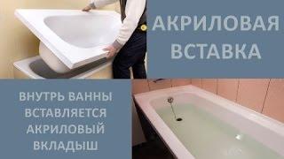 видео Реставрация ванн,акриловый вкладыш в ванную процесс установки,эмалировка ванн