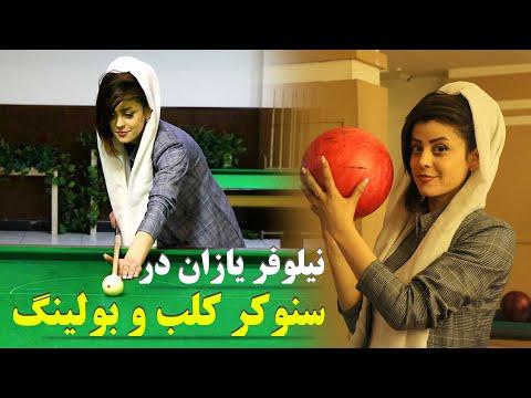 معرفي سنوكر و بالنگ كلب   توسط نيلوفريازان bowling and snooker in kabul with Nilofar yazan