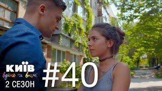 Киев днем и ночью - Серия 40 - Сезон 2