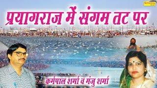 प्रयागराज में संगम तट पर | कर्मपाल शर्मा , मंजु शर्मा | Prayagraj Mahakumbh 2019 Song