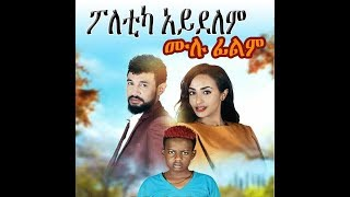 ፖለቲካ አይደለም Ethiopian Movie   2018 ሙሉፊልም