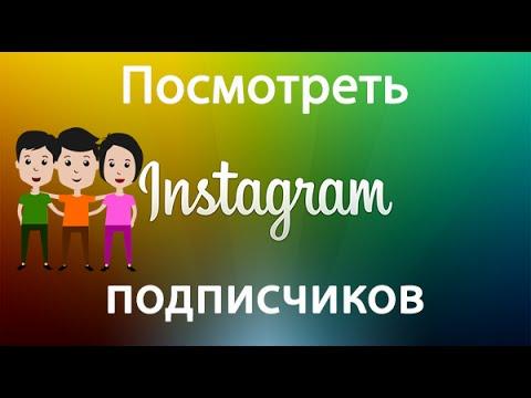 Подписчики в Instagram: как посмотреть подписчиков в инстаграм с компьютера и телефона