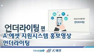 A+에셋 지원시스템 홍보영상 - 언더라이팅