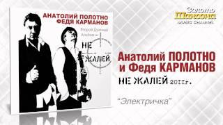 А.Полотно и Ф.Карманов - Электричка (Audio)