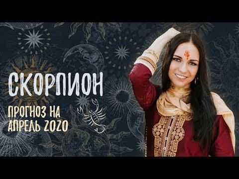 СКОРПИОН. Гороскоп на Апрель 2020 | Ведическая Астрология