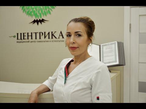 Медицинский центр гомеопатии и остеопатии О.И.Бочановой