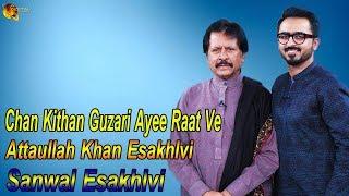 Chan Kithan Guzari Ayee Raat Ve | Attaullah Khan Esakhlvi | Sanwal Esakhlvi