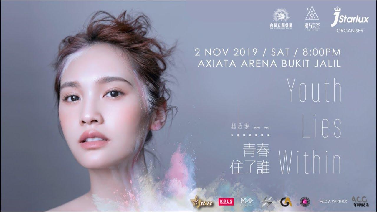 楊丞琳青春住了誰世界巡迴演唱會|吉隆坡站|現正售票中