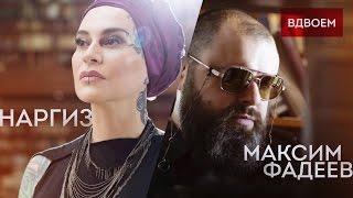 Наргиз feat. Максим Фадеев – Вдвоём (2016)
