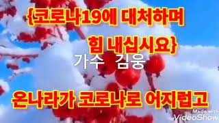 가수  김웅 ㅡ 그대를 사랑해   2020년  1월 신…