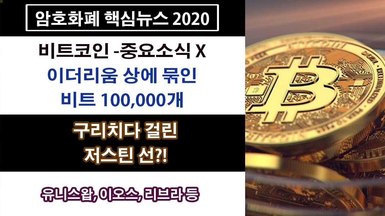 09/20) 이더리움 상에 묶인비트 100,000개, 구리치다 걸린저스틴 선?!